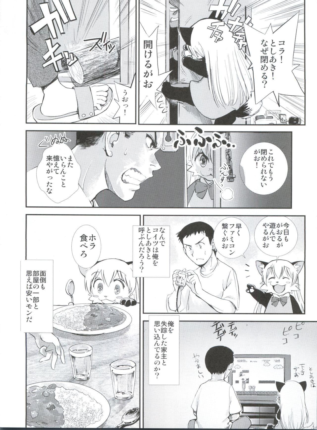 Jingai Shoujo 52