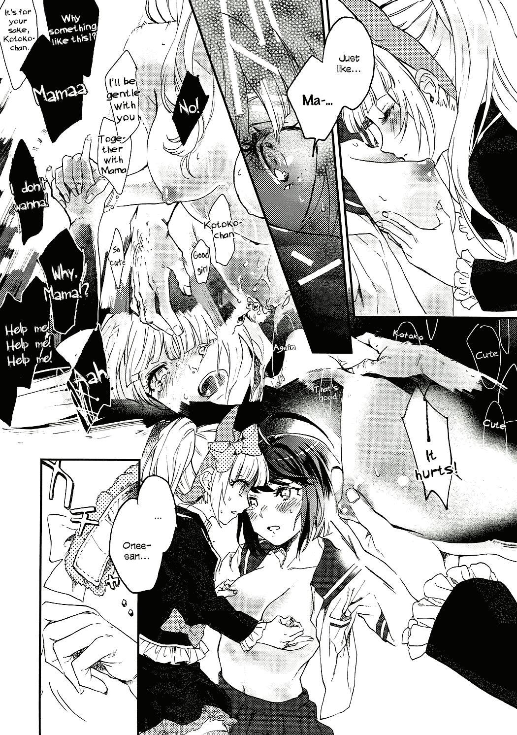 Yasashiku Aishite   Love Me Gently 5