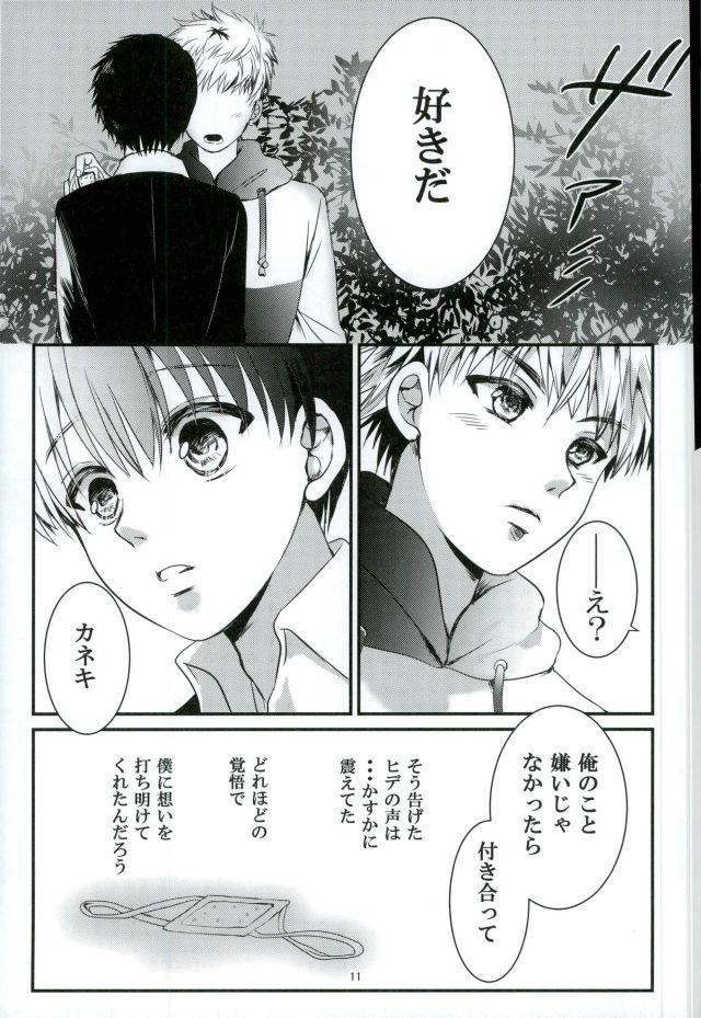 Kimi to Boku ga Kokokara Saki e Susumenai Riyuu 9