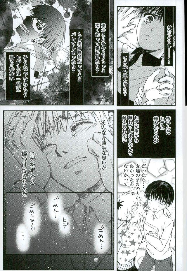 Kimi to Boku ga Kokokara Saki e Susumenai Riyuu 11
