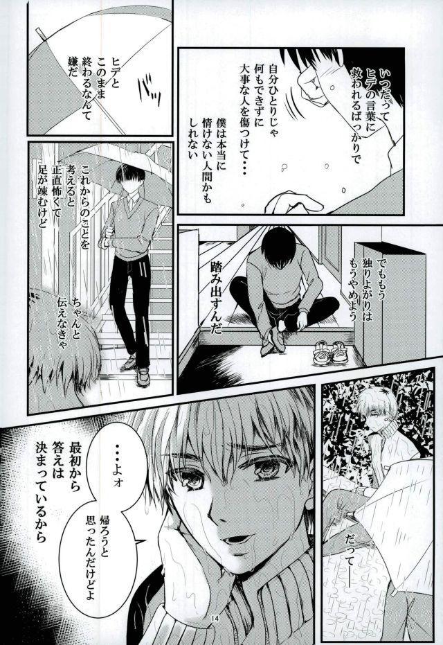 Kimi to Boku ga Kokokara Saki e Susumenai Riyuu 12