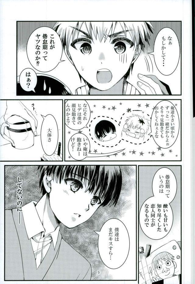 Kimi to Boku ga Kokokara Saki e Susumenai Riyuu 3