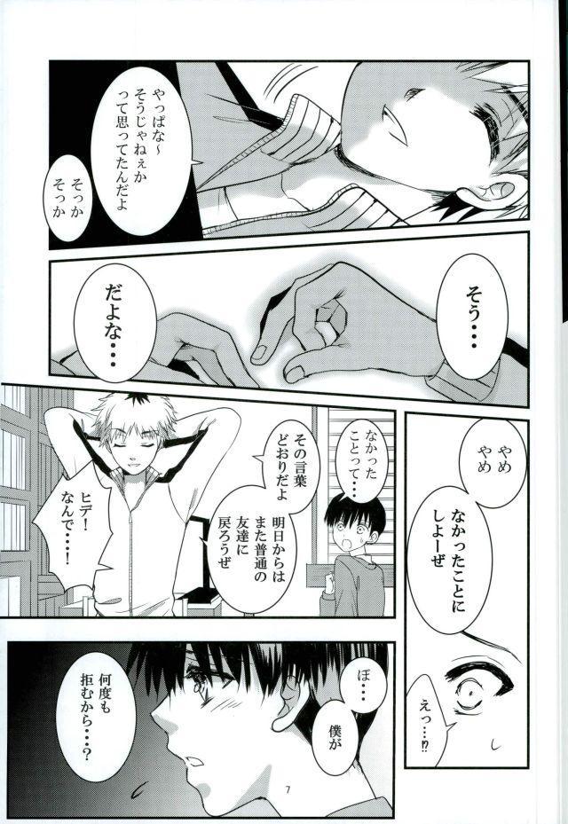 Kimi to Boku ga Kokokara Saki e Susumenai Riyuu 5