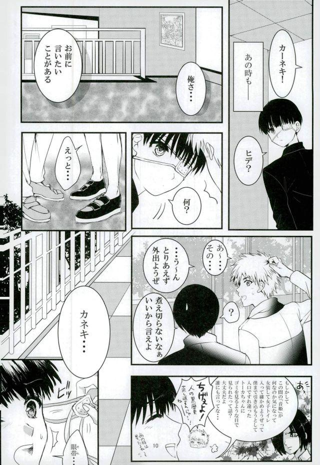 Kimi to Boku ga Kokokara Saki e Susumenai Riyuu 8