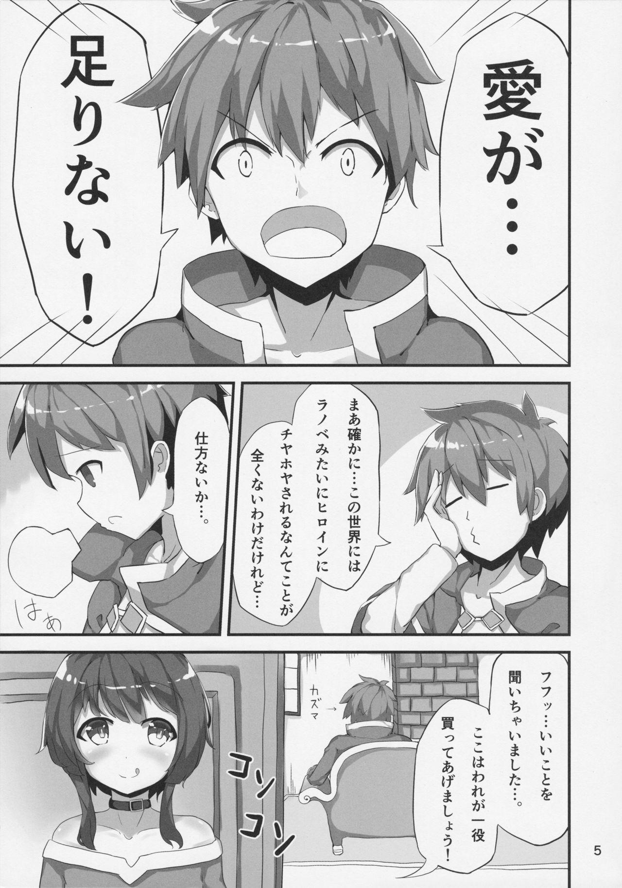 Megumin ga Josei no Miryoku o Misete kurerutte 3