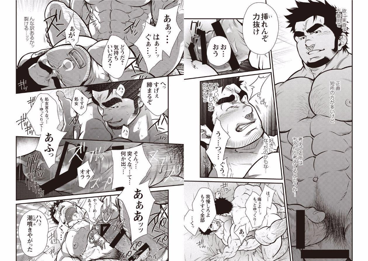 Gekijou Danji!! 9