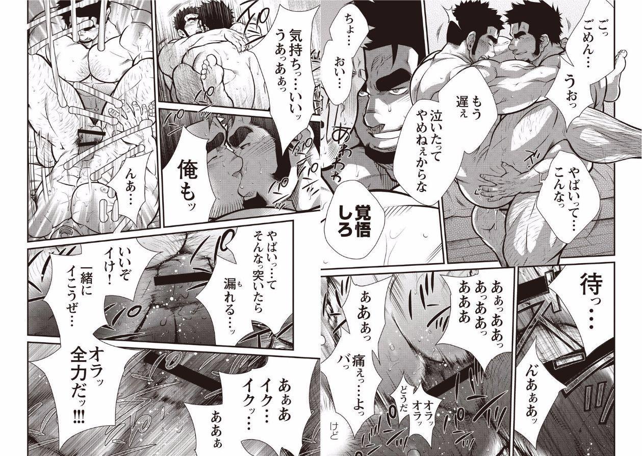 Gekijou Danji!! 11