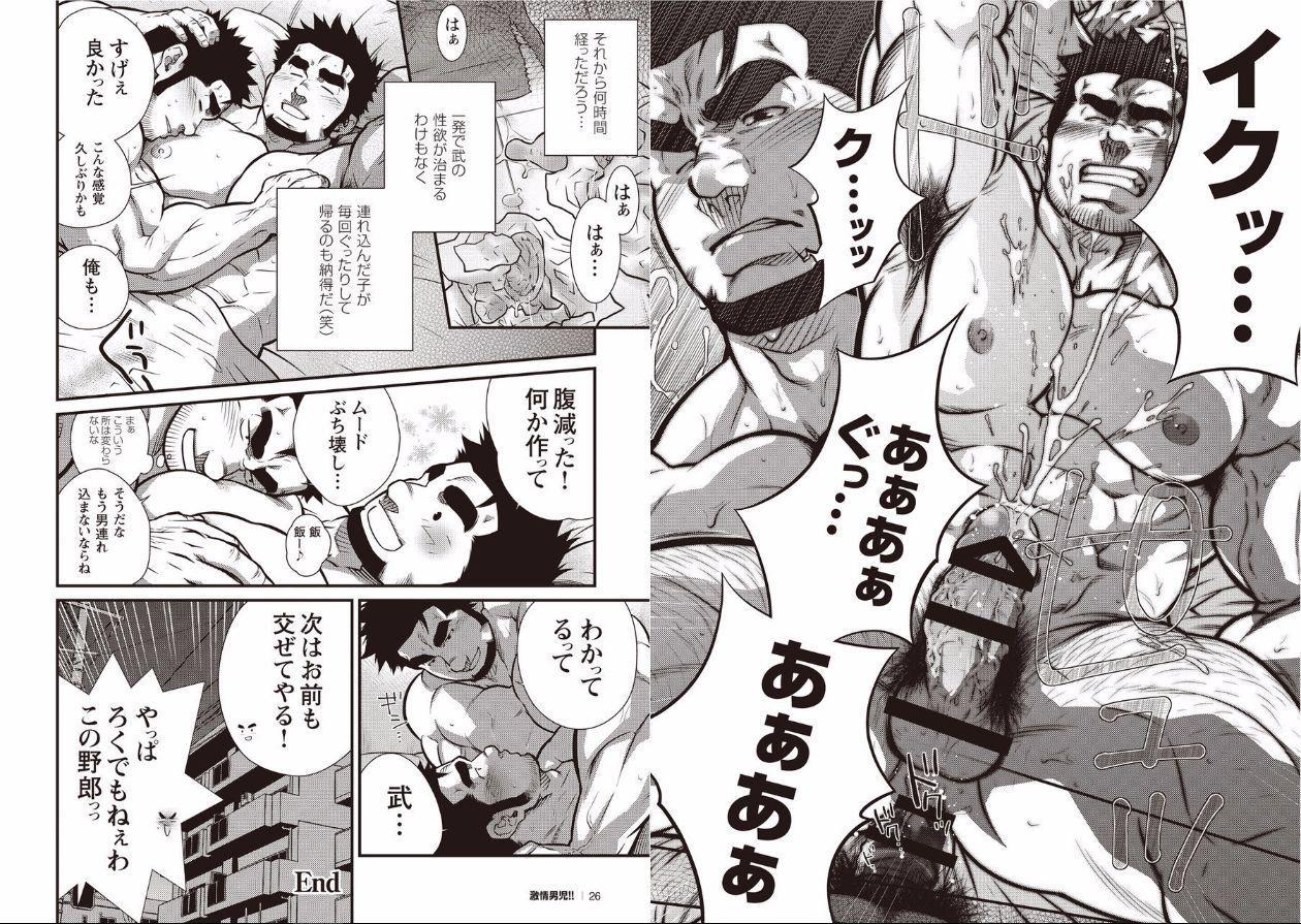 Gekijou Danji!! 12