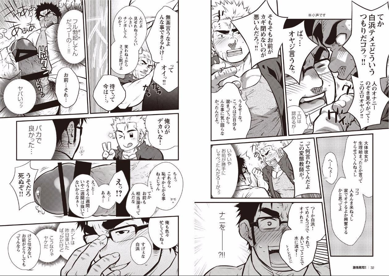 Gekijou Danji!! 15
