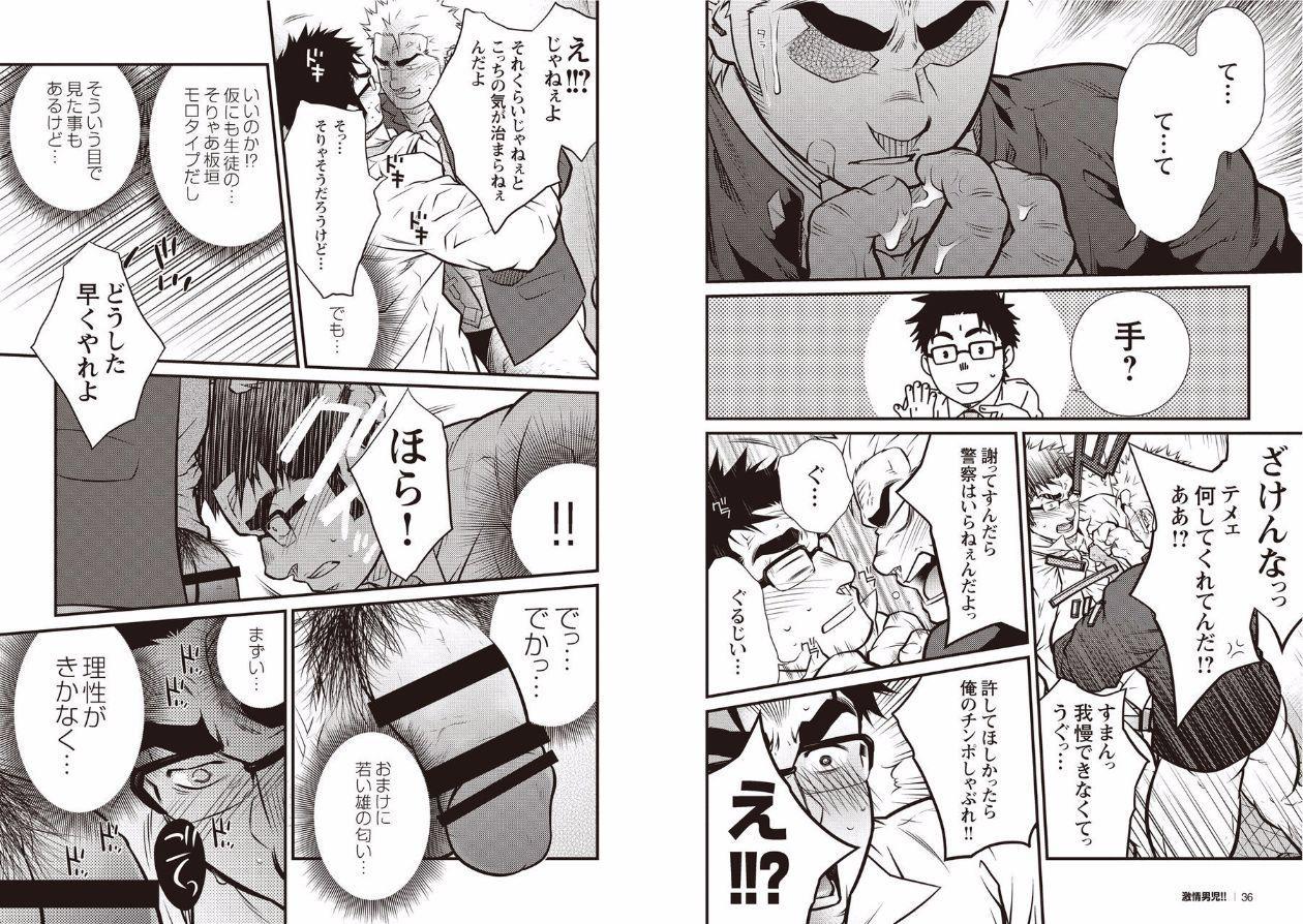 Gekijou Danji!! 17