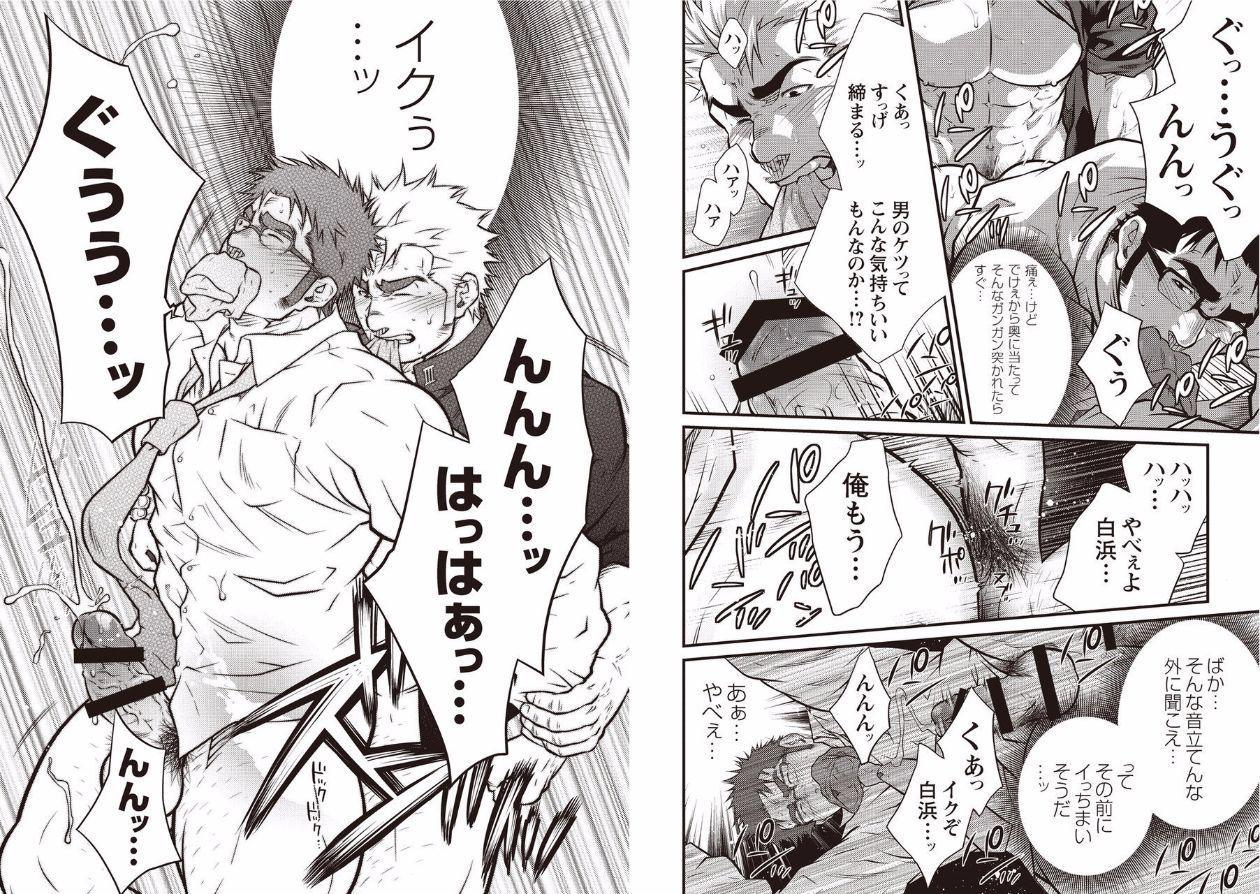 Gekijou Danji!! 20