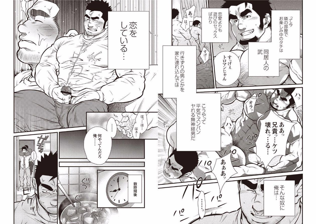 Gekijou Danji!! 2