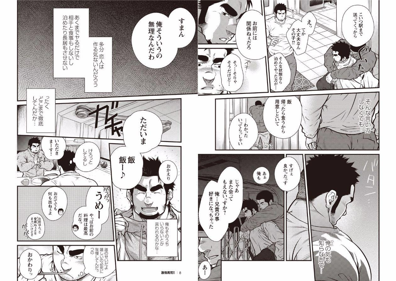 Gekijou Danji!! 3