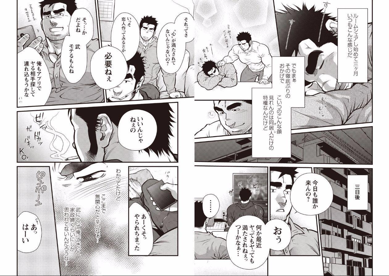 Gekijou Danji!! 4