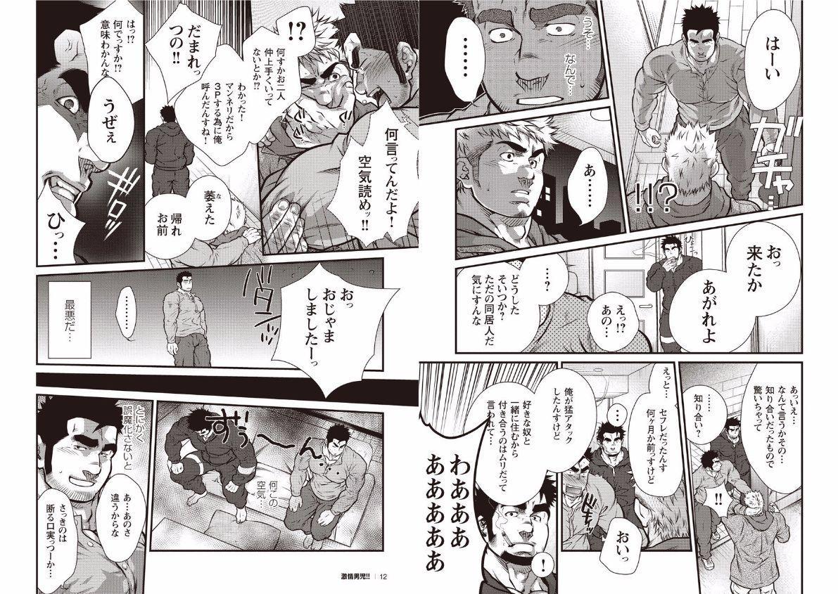 Gekijou Danji!! 5
