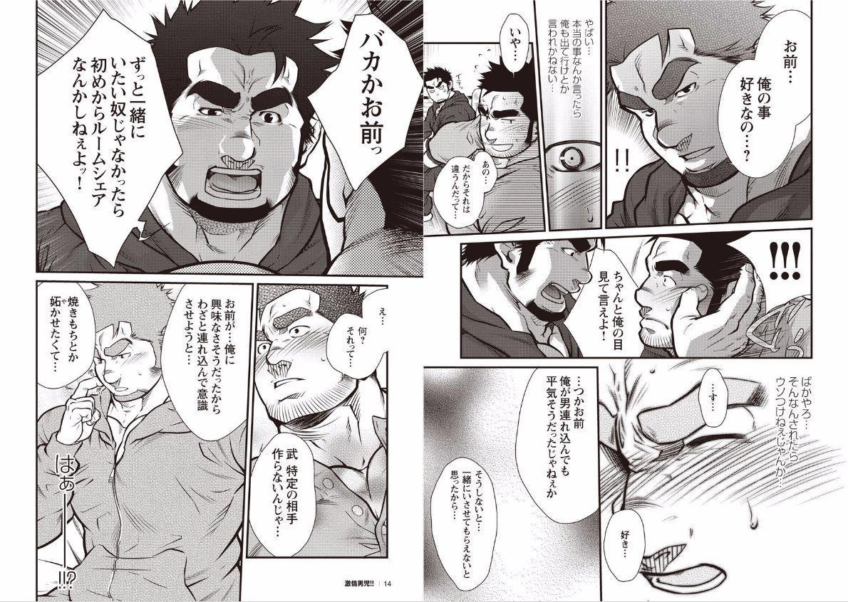 Gekijou Danji!! 6