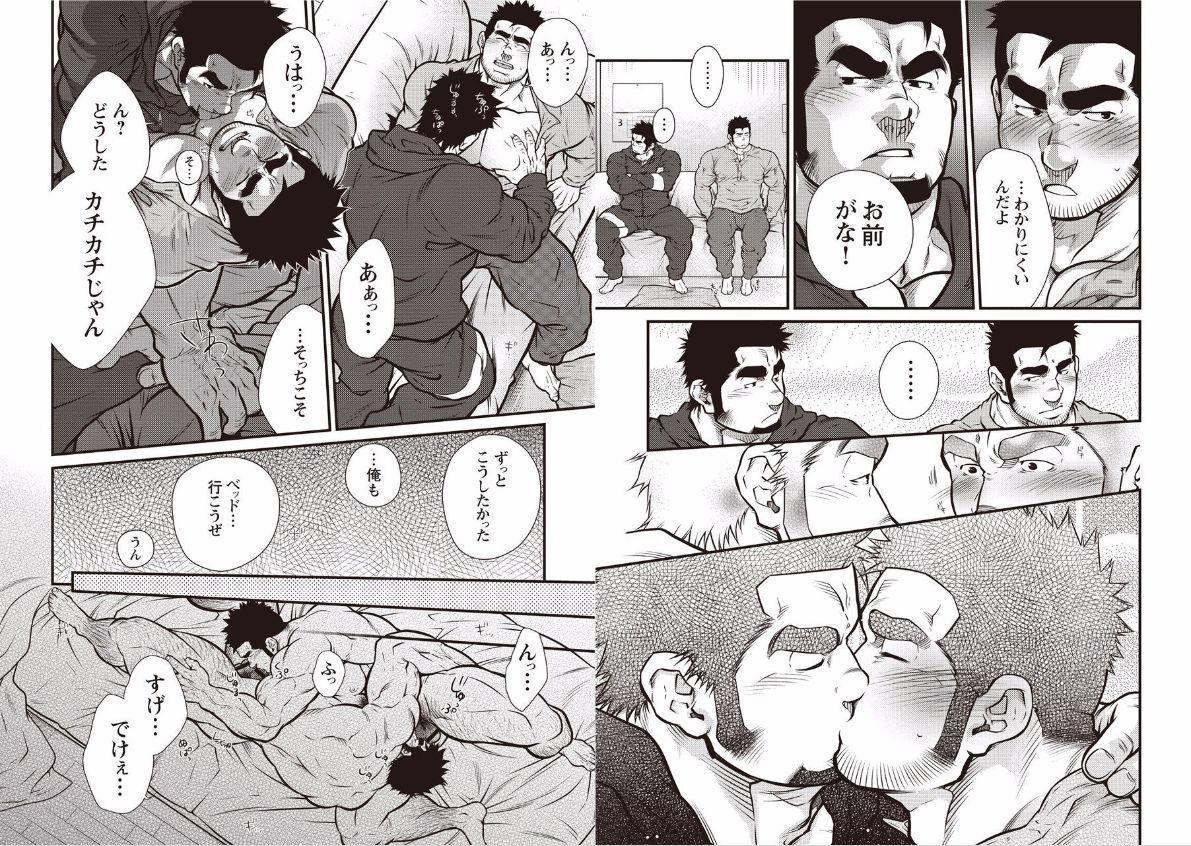 Gekijou Danji!! 7