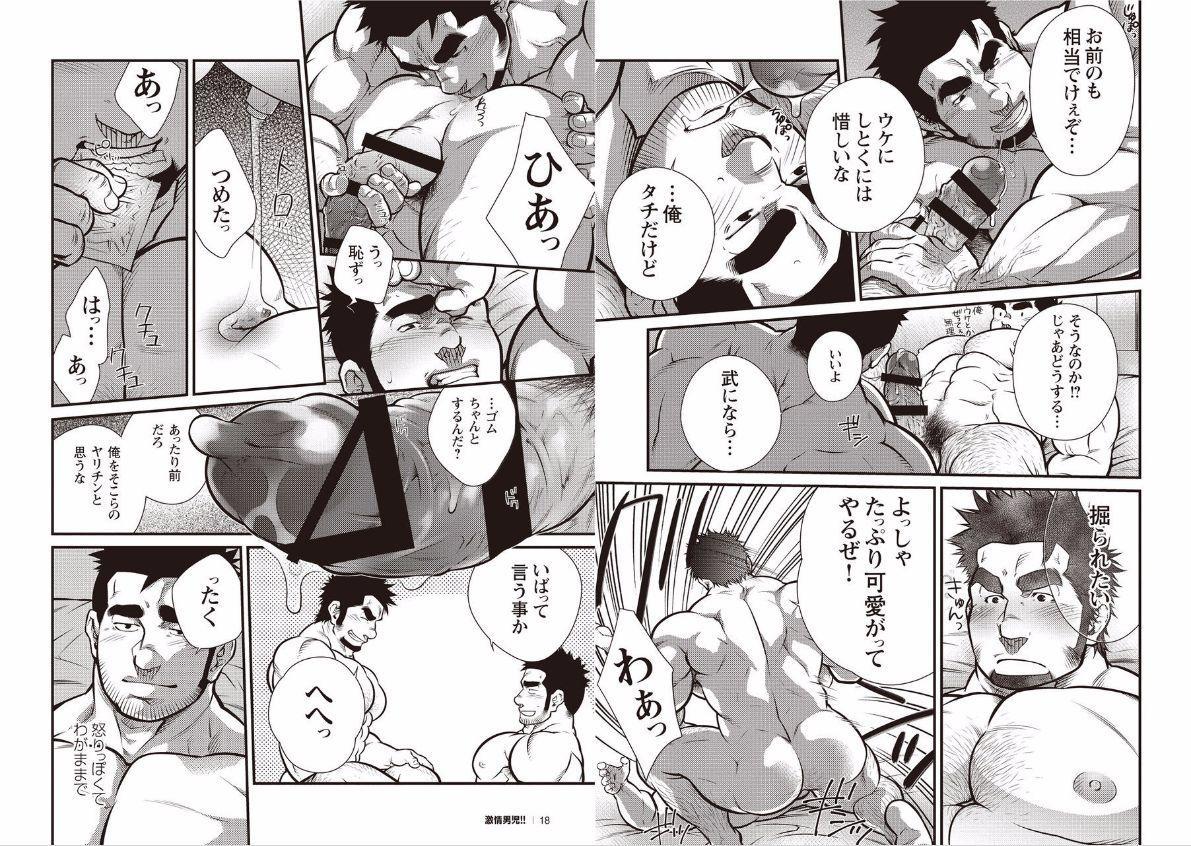 Gekijou Danji!! 8