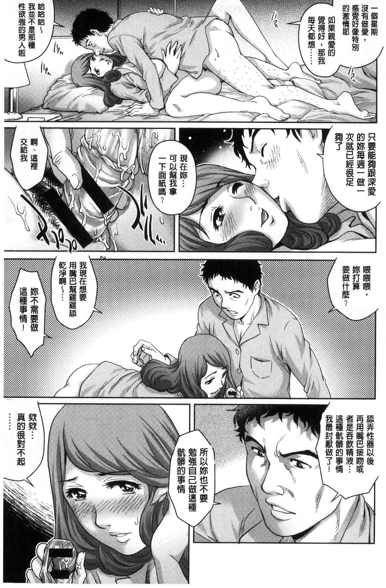 Megami-tachi no Complex | 女神們的COMPLEXES 9