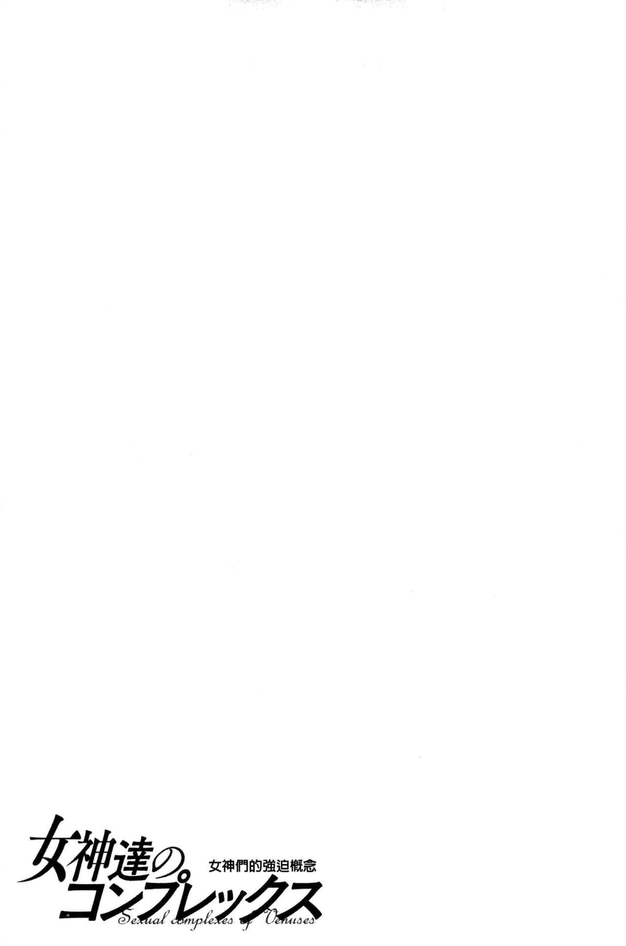 Megami-tachi no Complex | 女神們的COMPLEXES 117