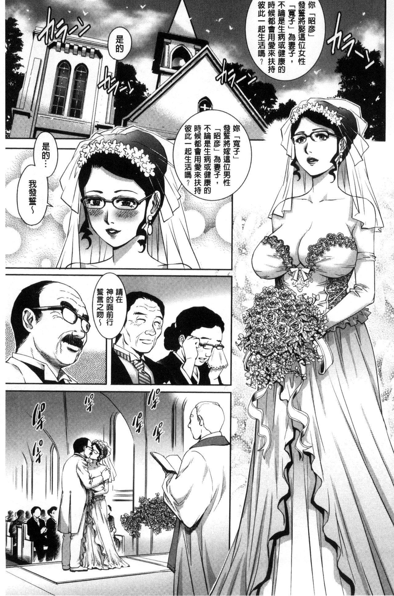Megami-tachi no Complex | 女神們的COMPLEXES 119