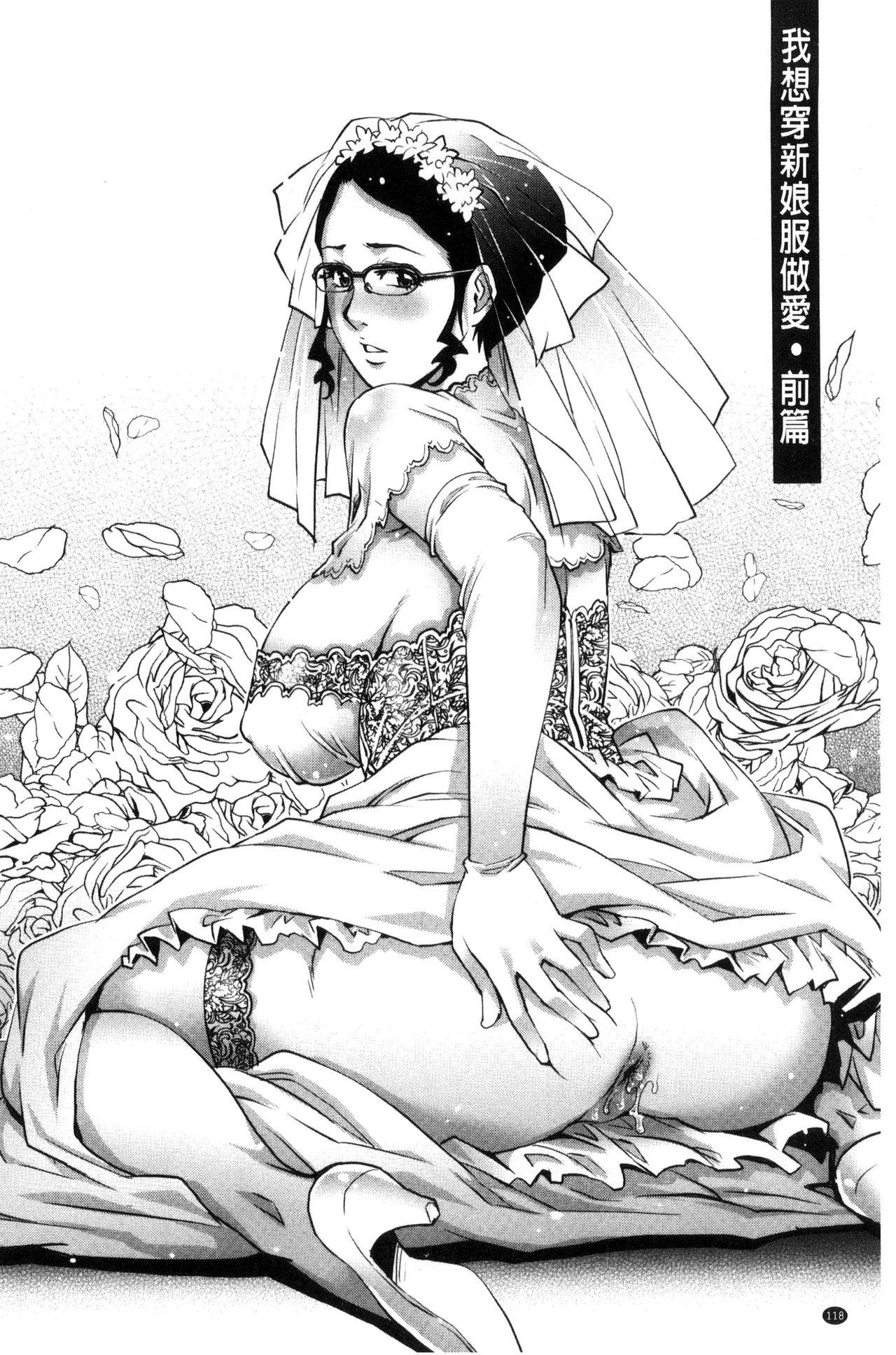 Megami-tachi no Complex | 女神們的COMPLEXES 120