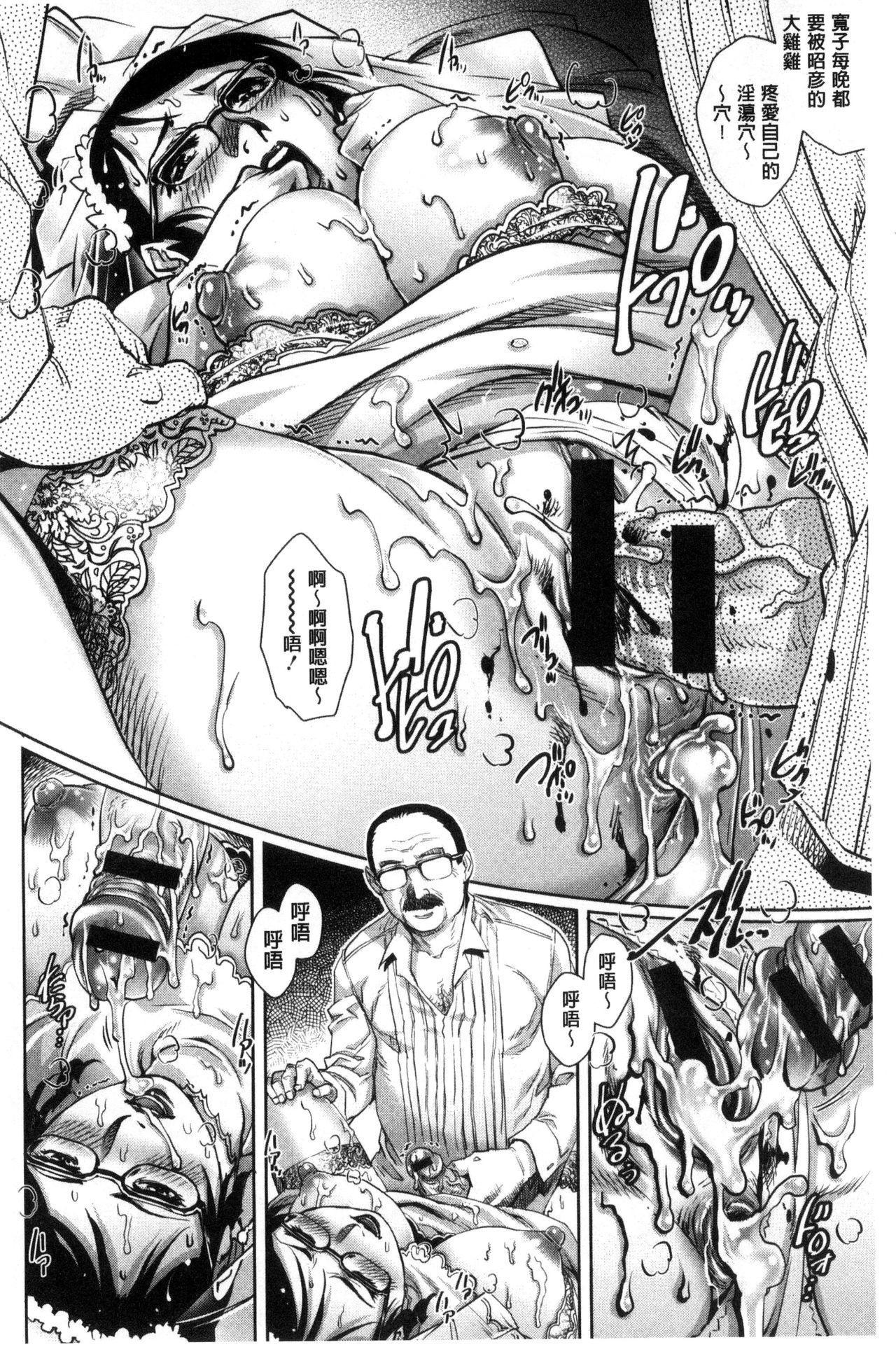Megami-tachi no Complex | 女神們的COMPLEXES 134