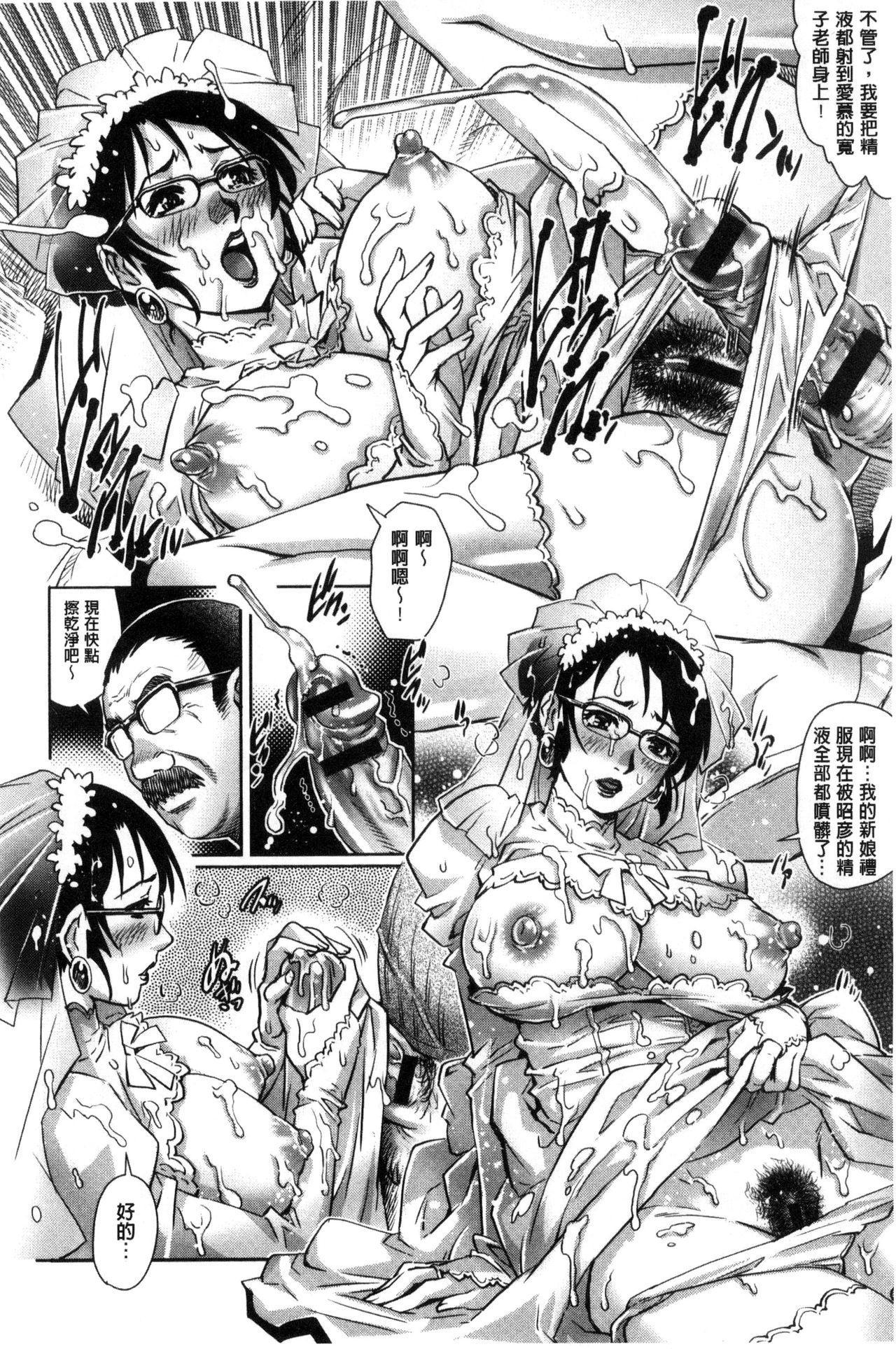 Megami-tachi no Complex | 女神們的COMPLEXES 142