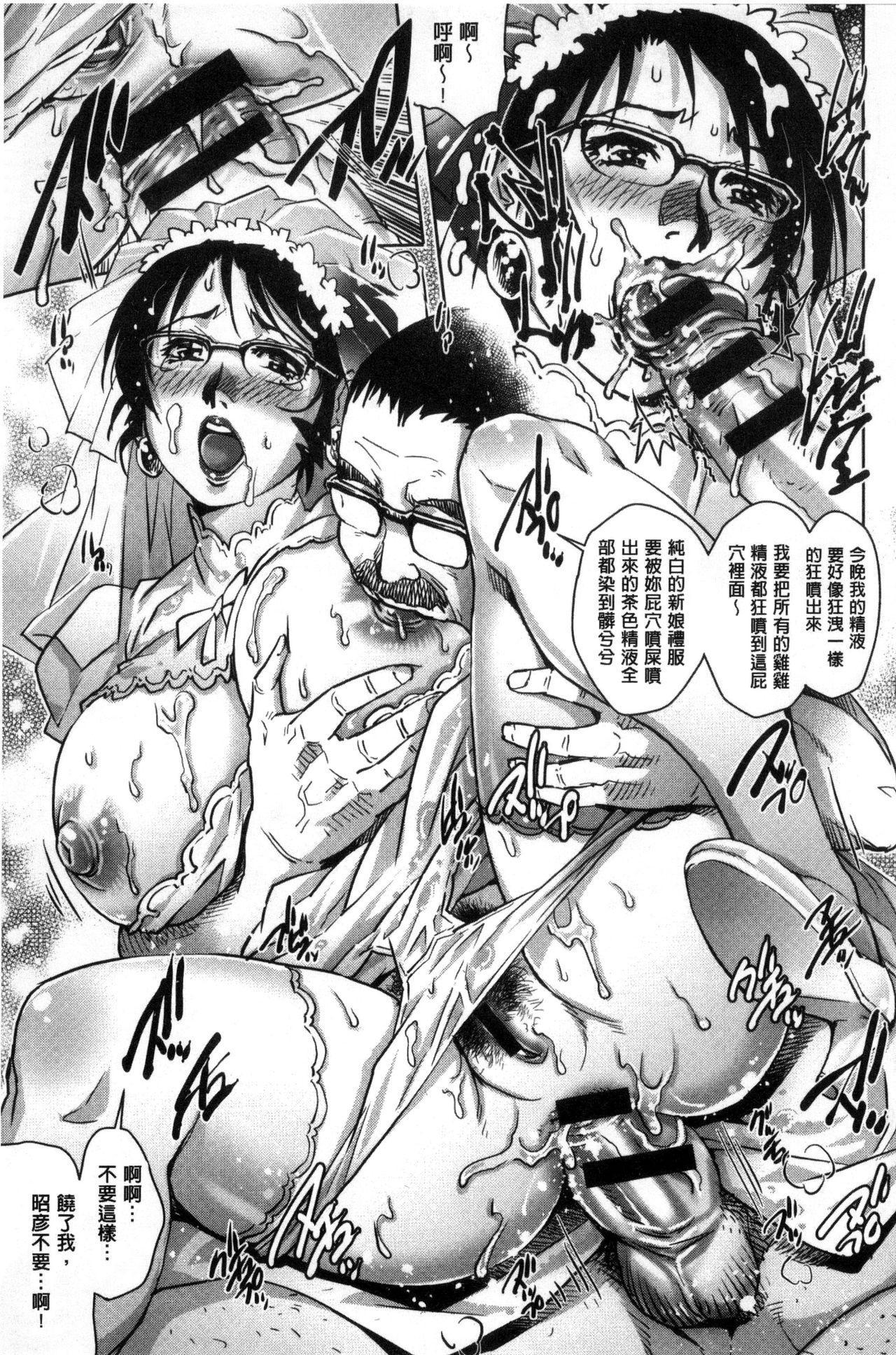 Megami-tachi no Complex | 女神們的COMPLEXES 147