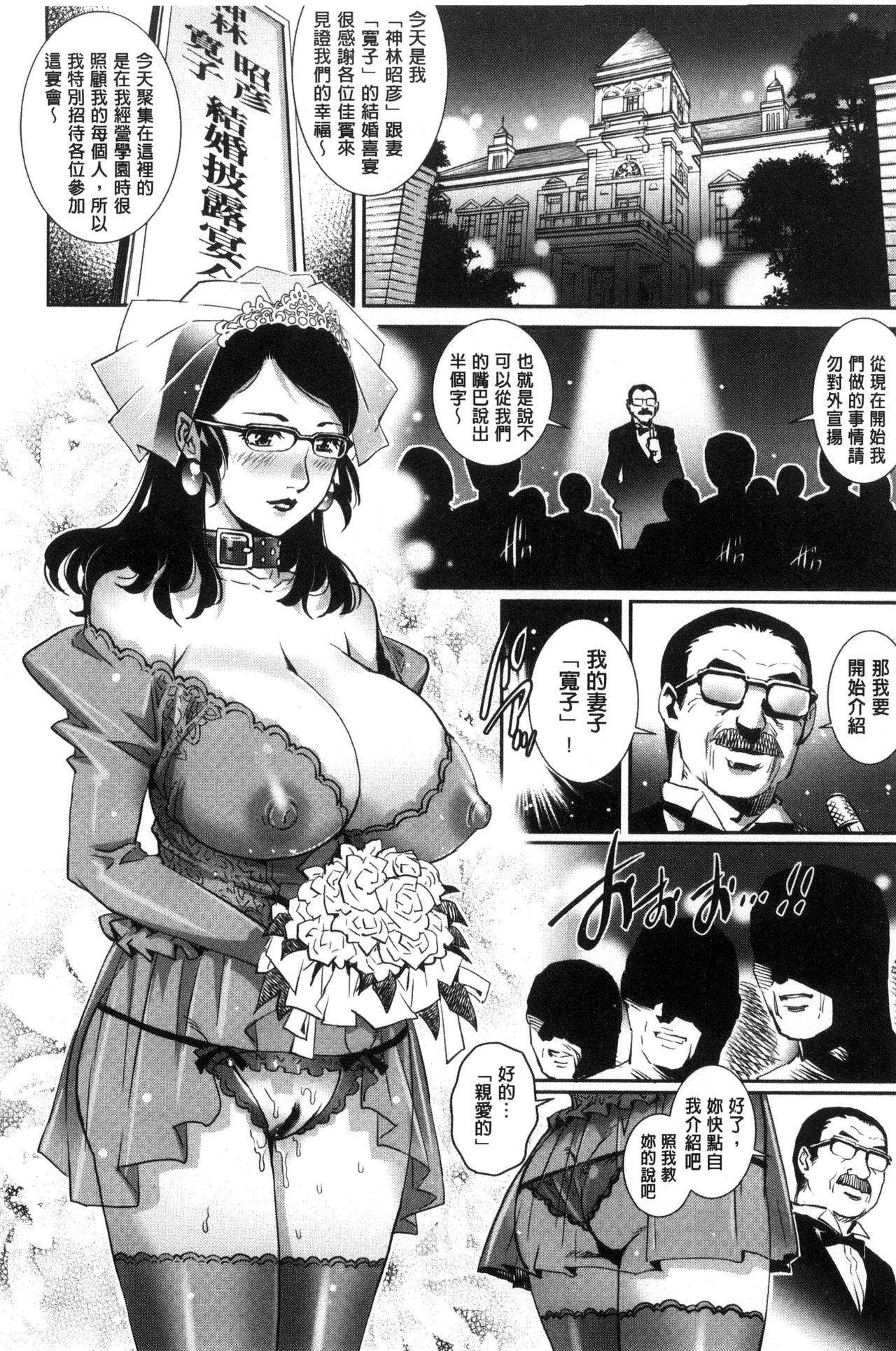 Megami-tachi no Complex | 女神們的COMPLEXES 148