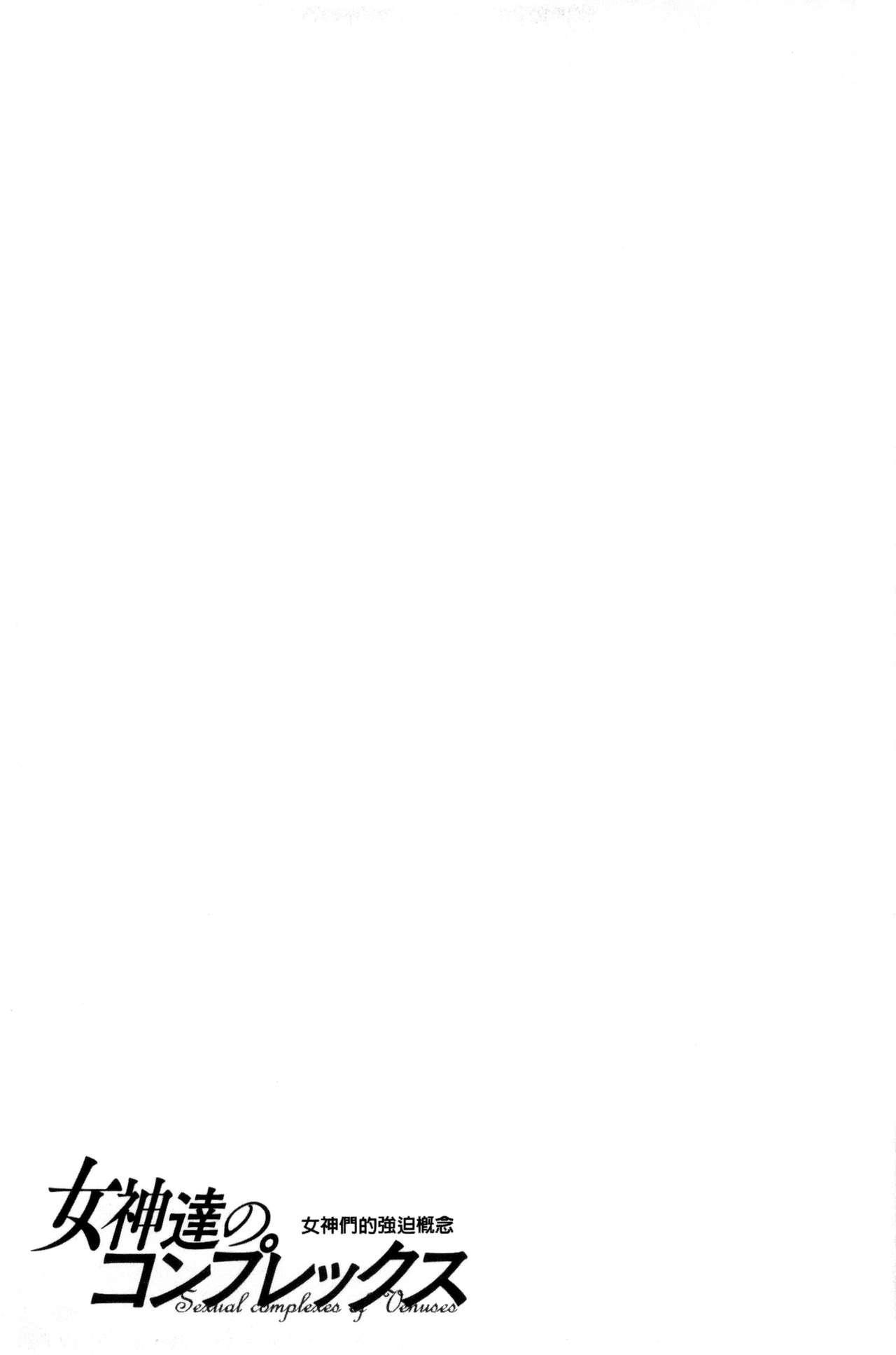 Megami-tachi no Complex | 女神們的COMPLEXES 155