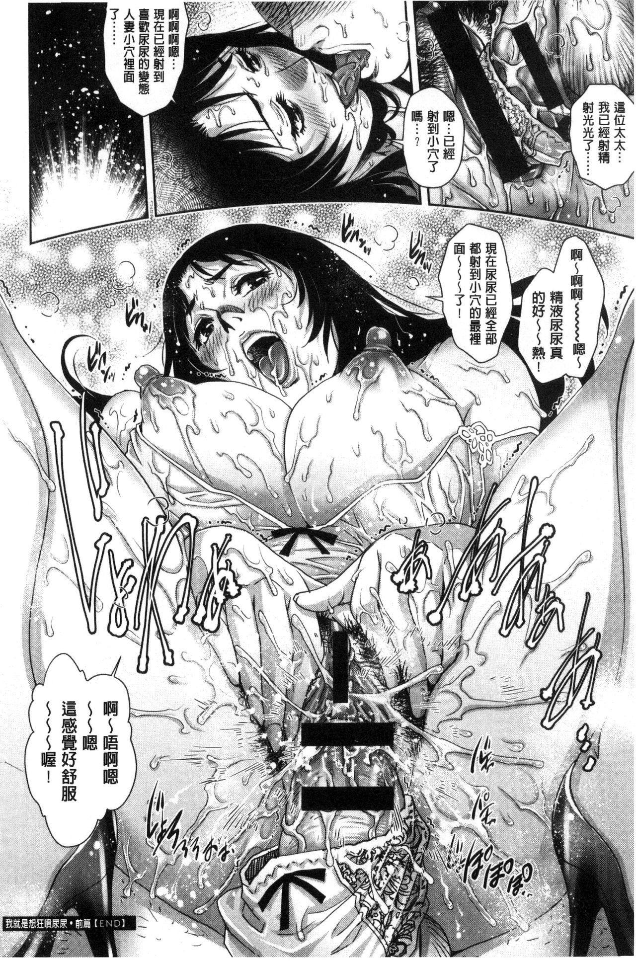 Megami-tachi no Complex | 女神們的COMPLEXES 174