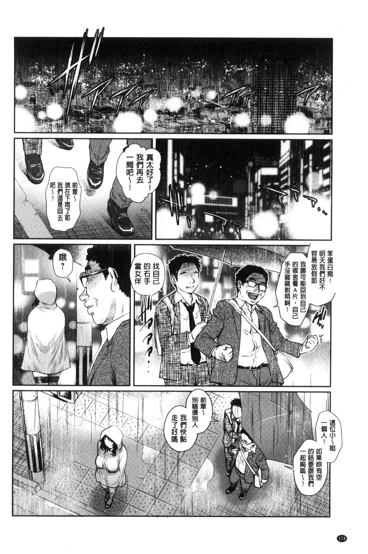 Megami-tachi no Complex | 女神們的COMPLEXES 176