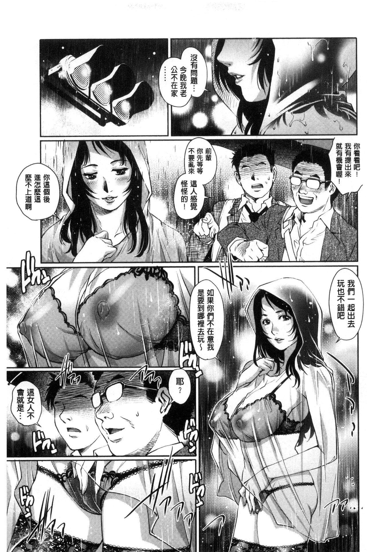 Megami-tachi no Complex | 女神們的COMPLEXES 177