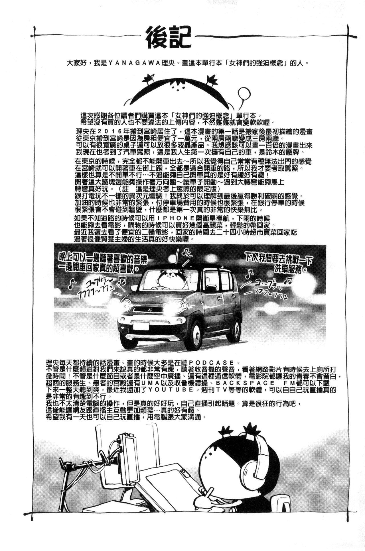 Megami-tachi no Complex | 女神們的COMPLEXES 193
