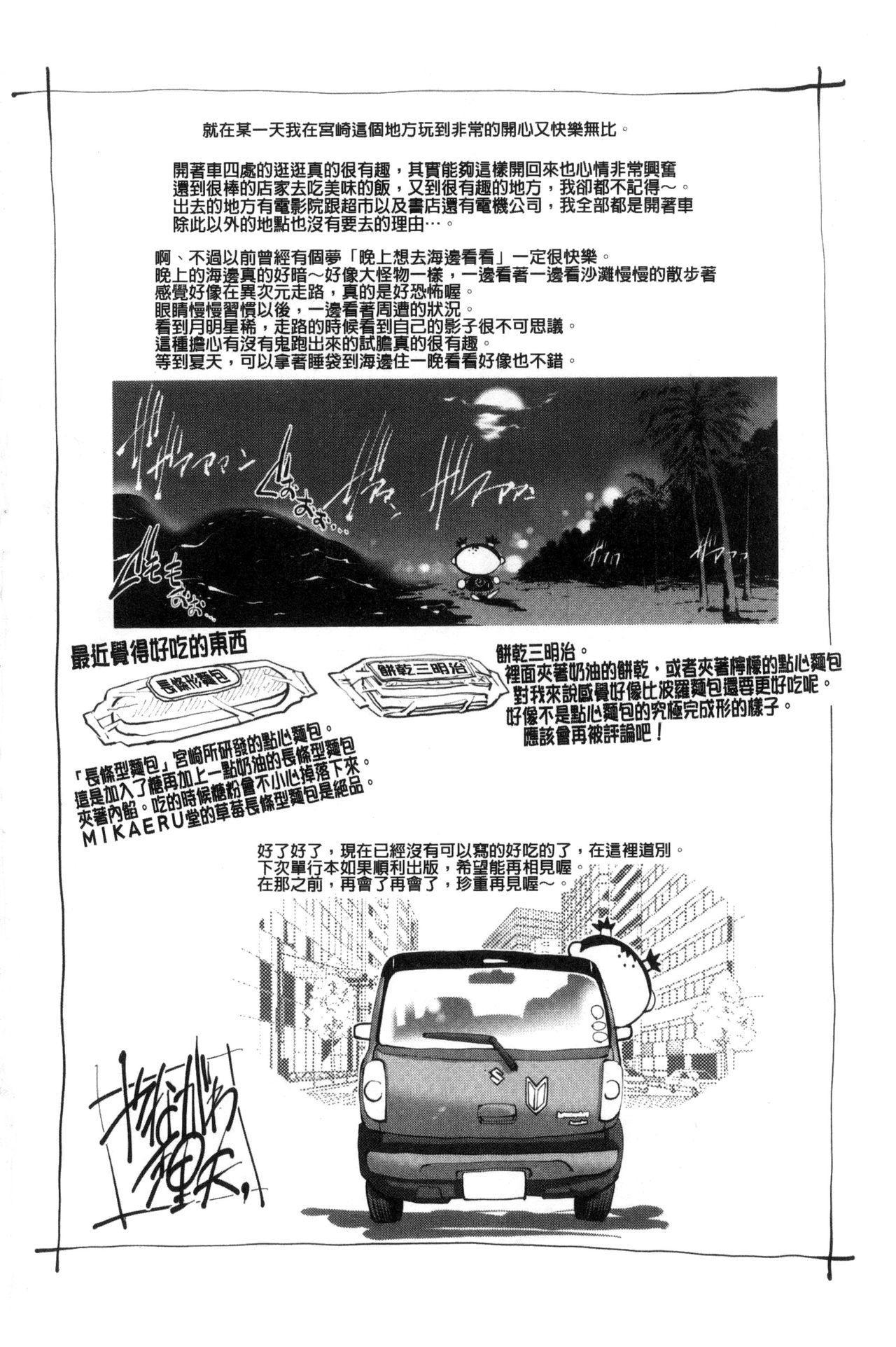Megami-tachi no Complex | 女神們的COMPLEXES 194