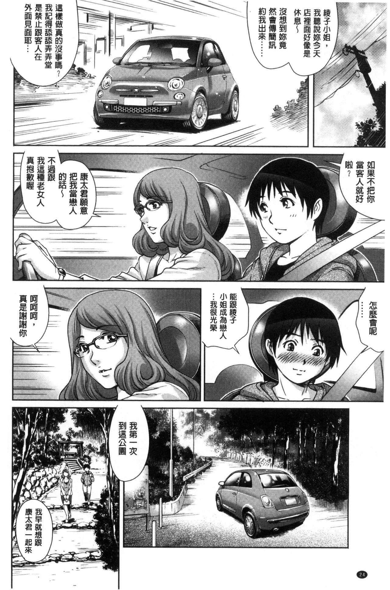Megami-tachi no Complex | 女神們的COMPLEXES 26
