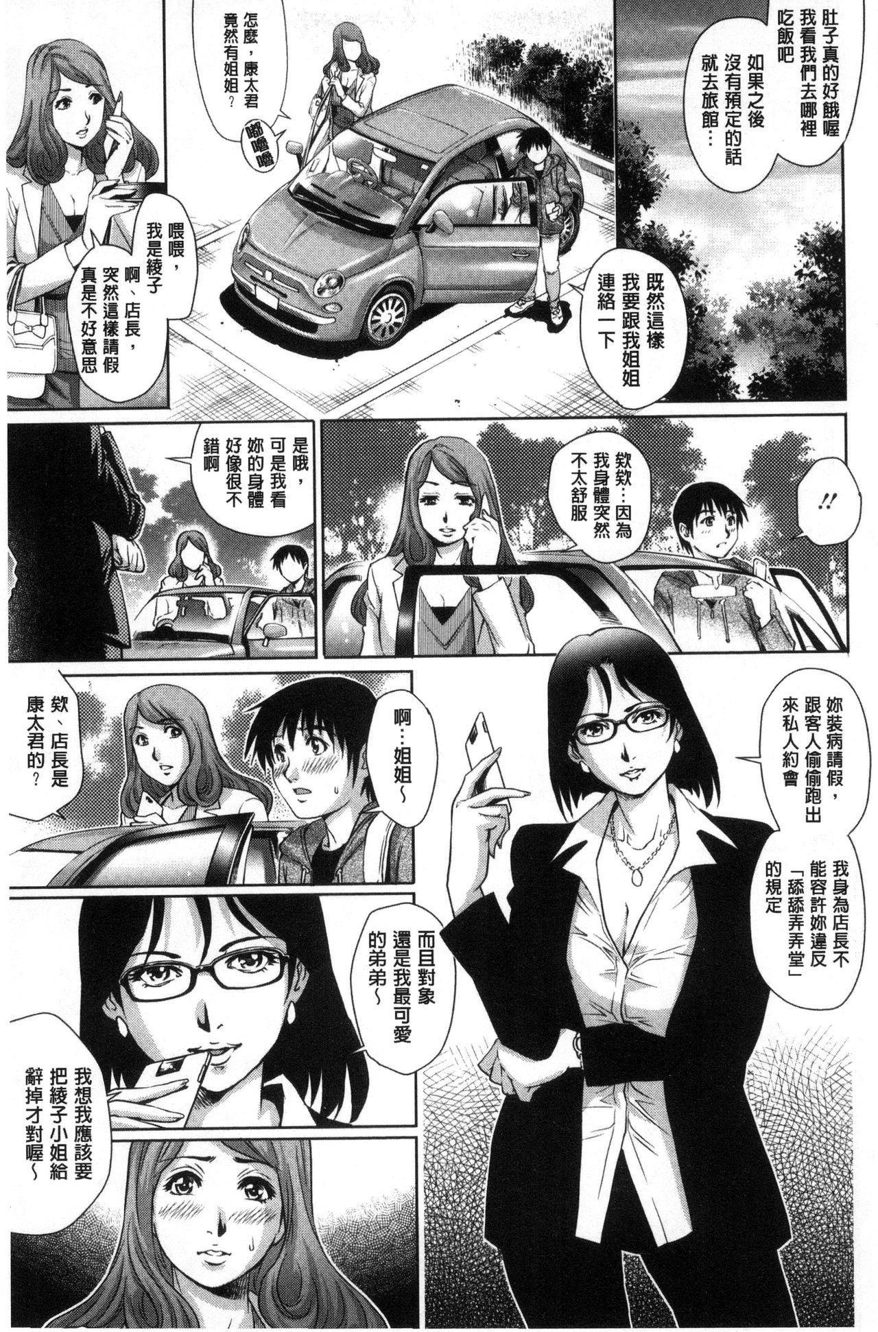 Megami-tachi no Complex | 女神們的COMPLEXES 33
