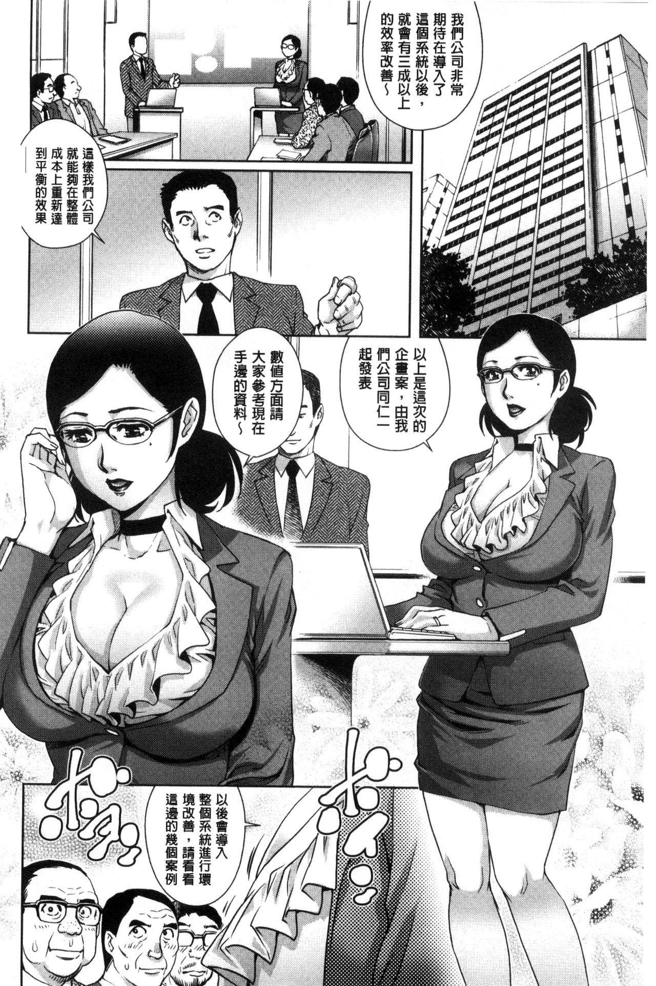 Megami-tachi no Complex | 女神們的COMPLEXES 48