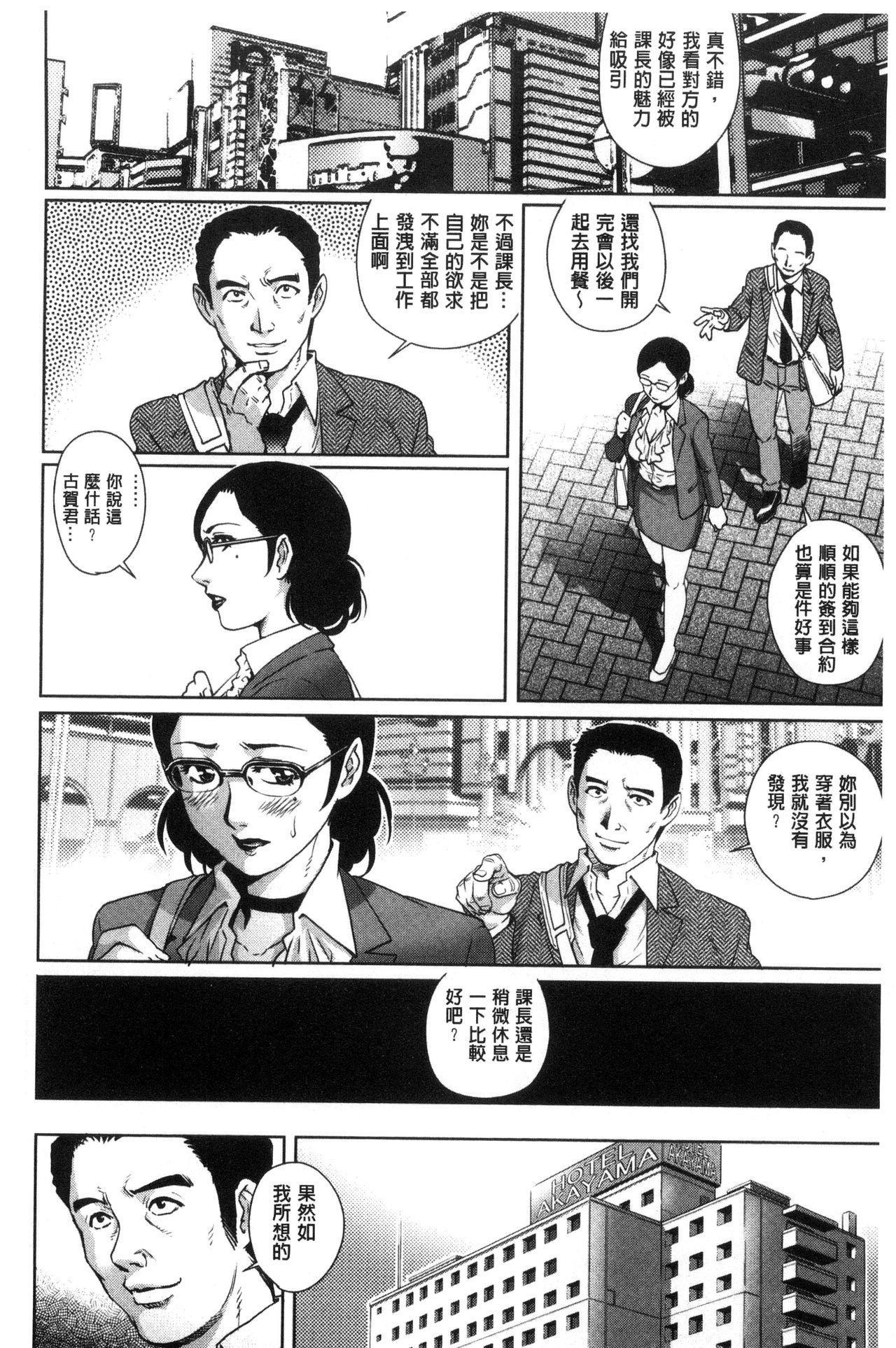 Megami-tachi no Complex | 女神們的COMPLEXES 50