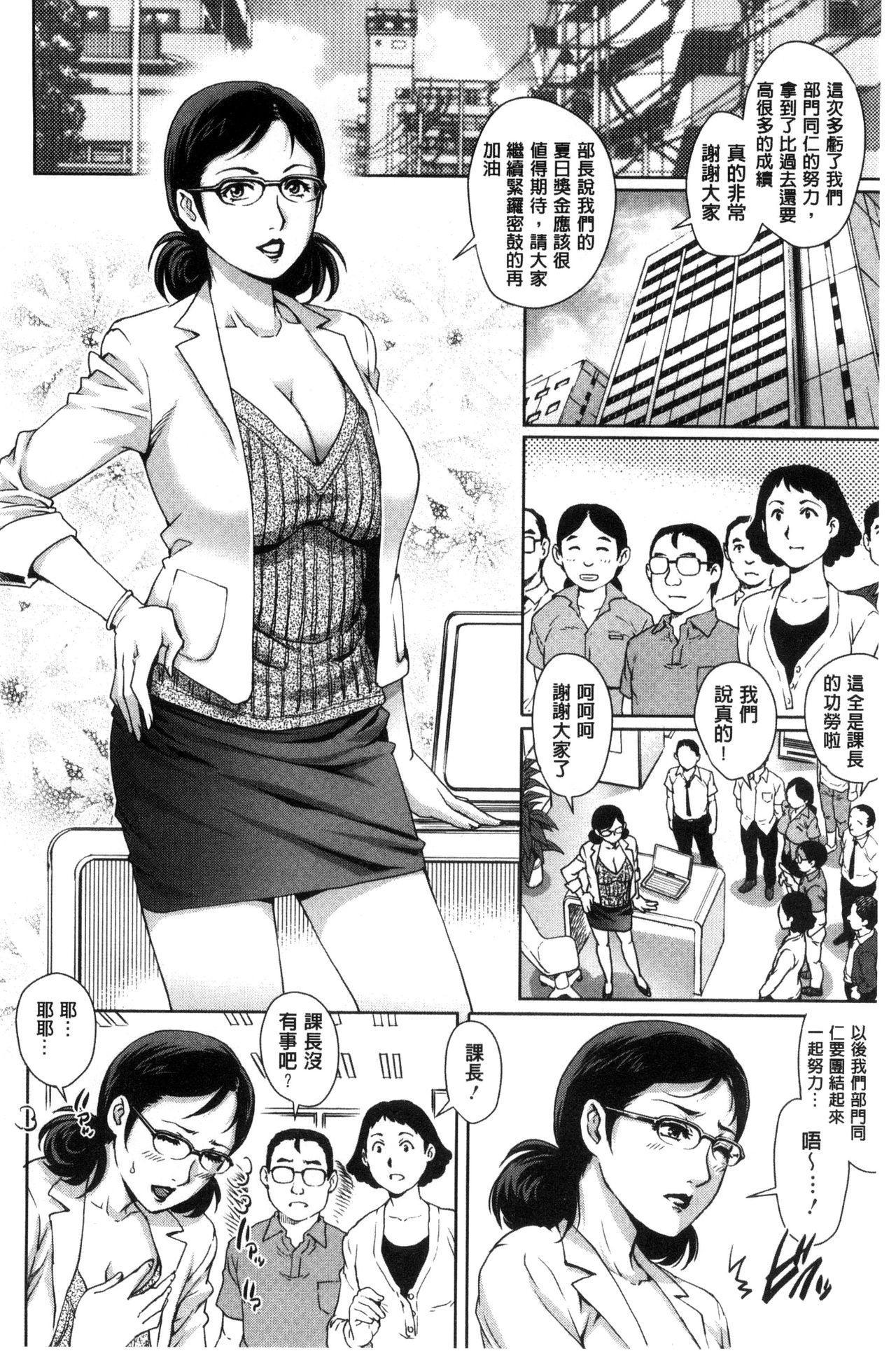 Megami-tachi no Complex | 女神們的COMPLEXES 62