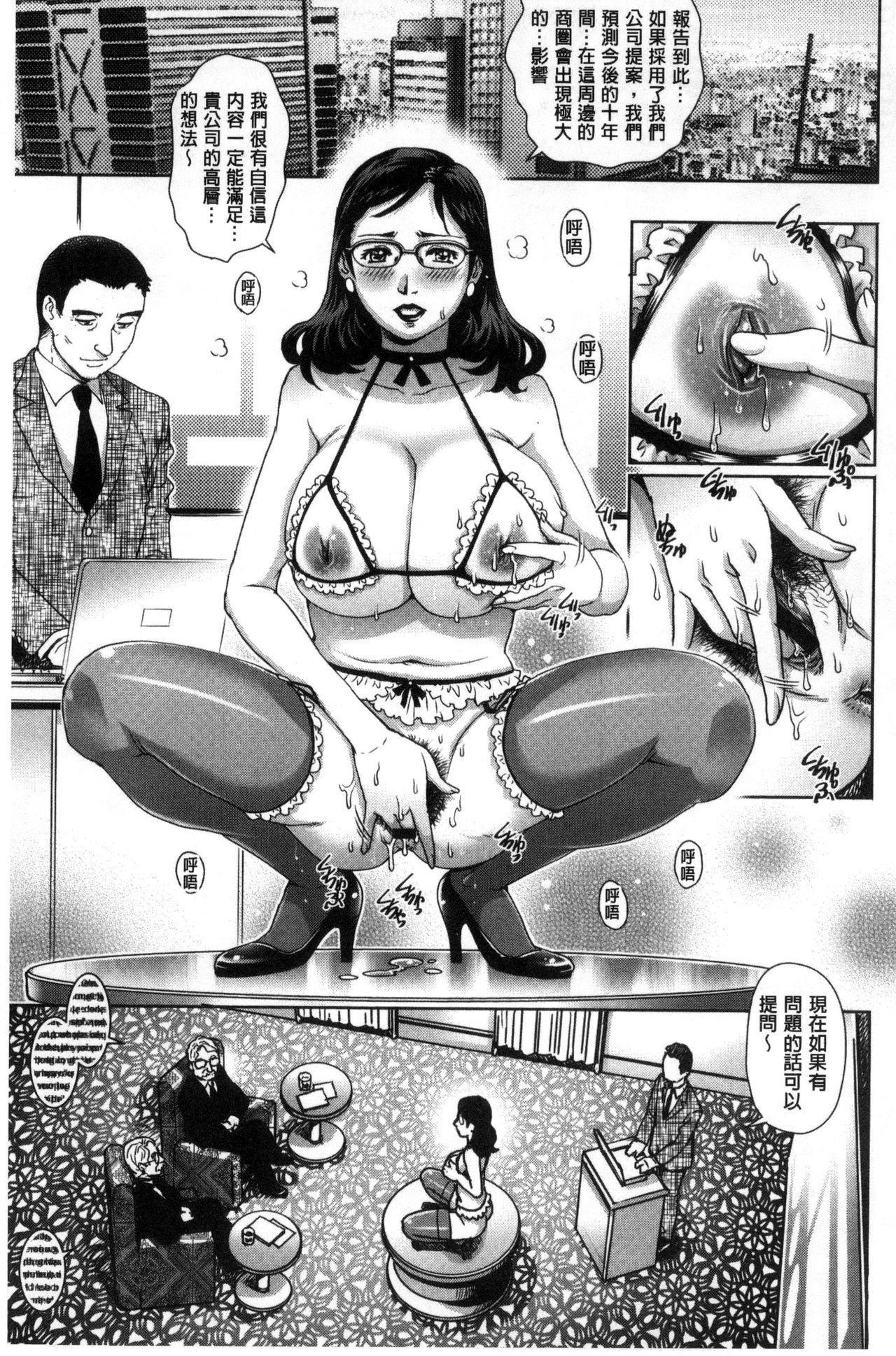 Megami-tachi no Complex | 女神們的COMPLEXES 71