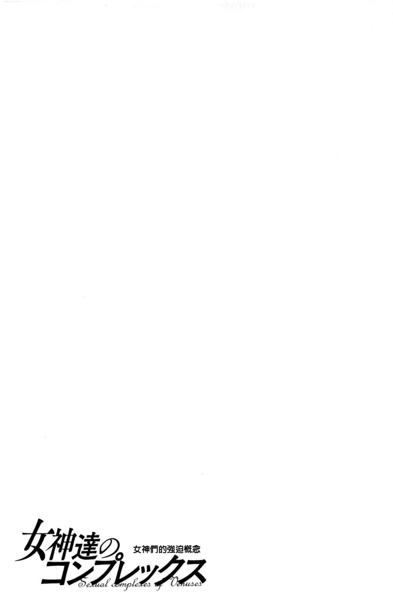 Megami-tachi no Complex | 女神們的COMPLEXES 79