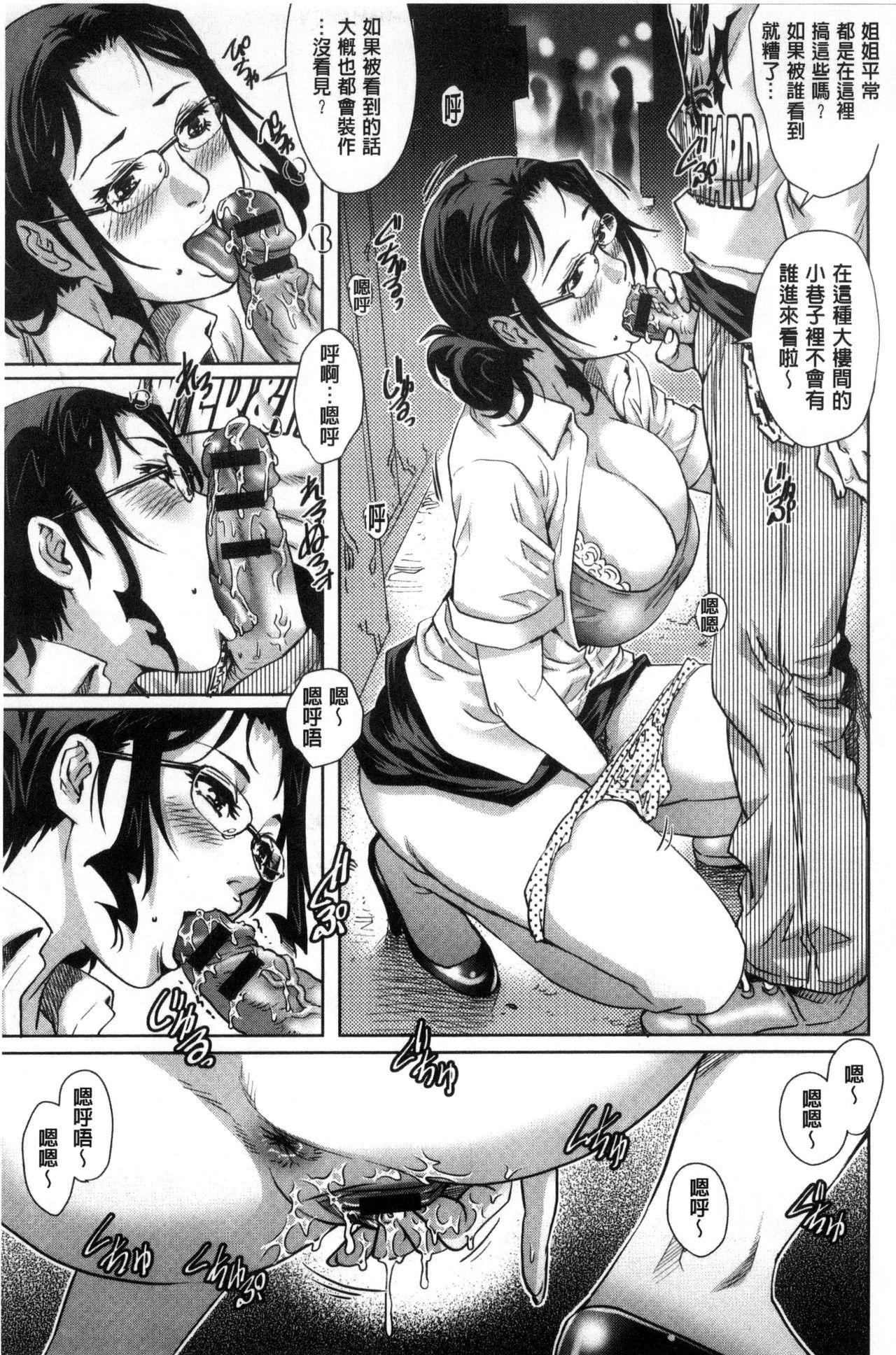 Megami-tachi no Complex | 女神們的COMPLEXES 83