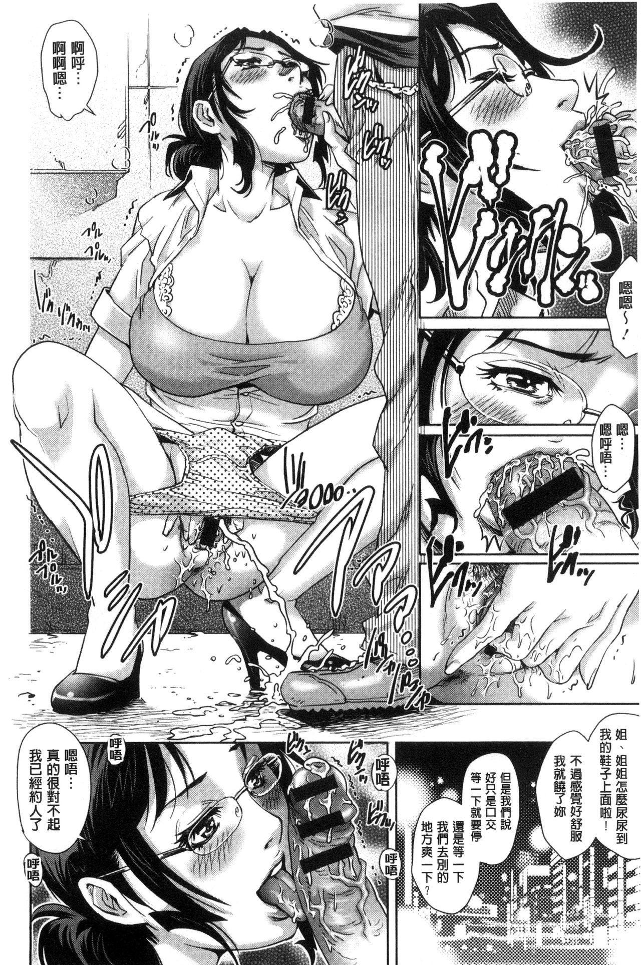 Megami-tachi no Complex | 女神們的COMPLEXES 84