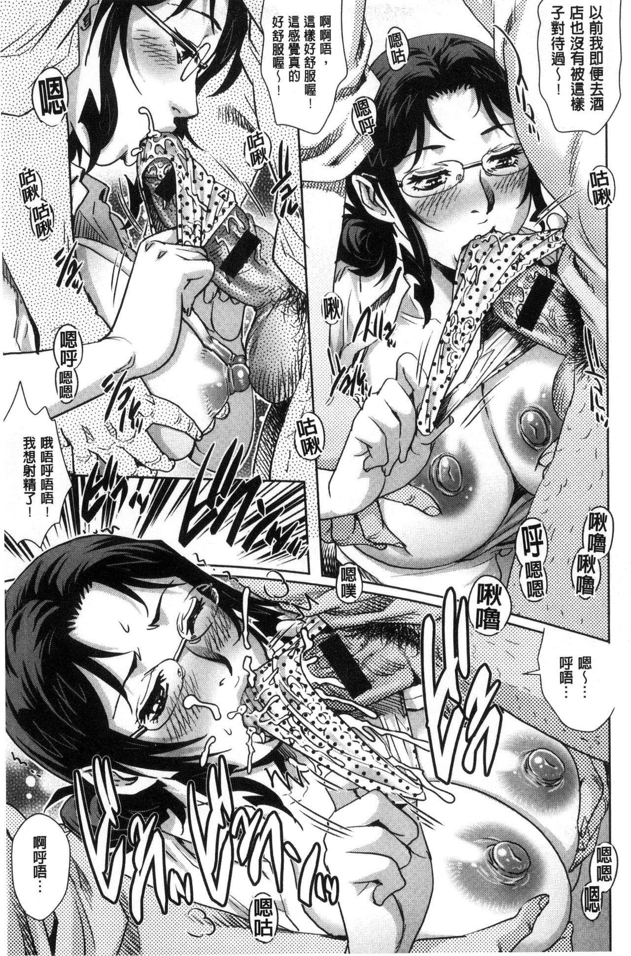 Megami-tachi no Complex | 女神們的COMPLEXES 89