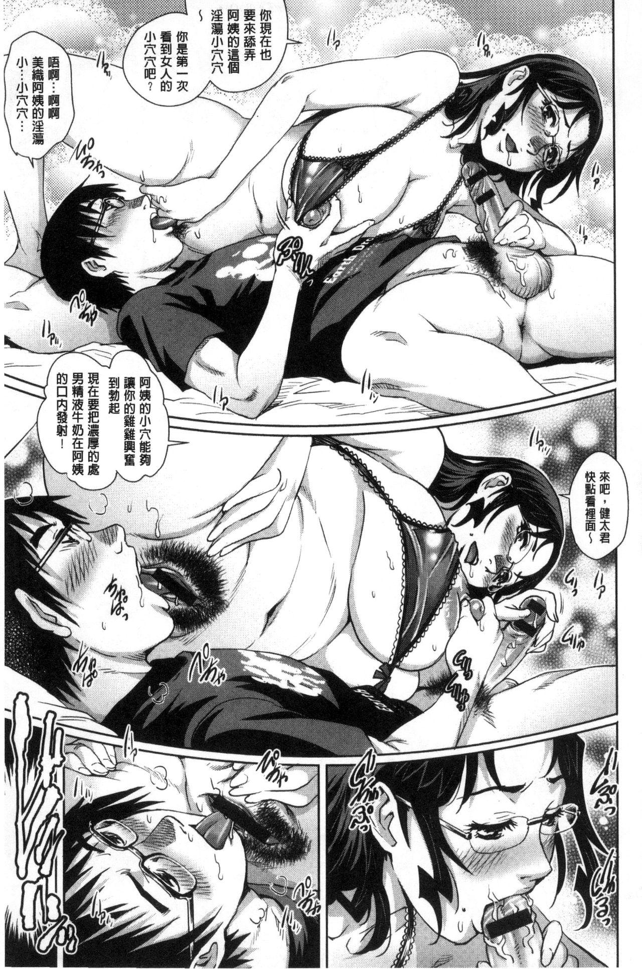 Megami-tachi no Complex | 女神們的COMPLEXES 95