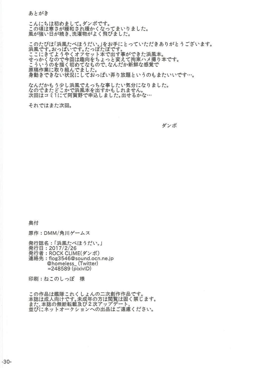 Hamakaze Tabehoudai. 28