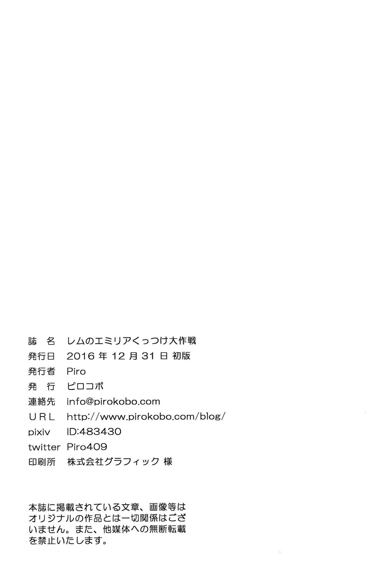 Rem no Emilia Kuttsuke Daisakusen 27