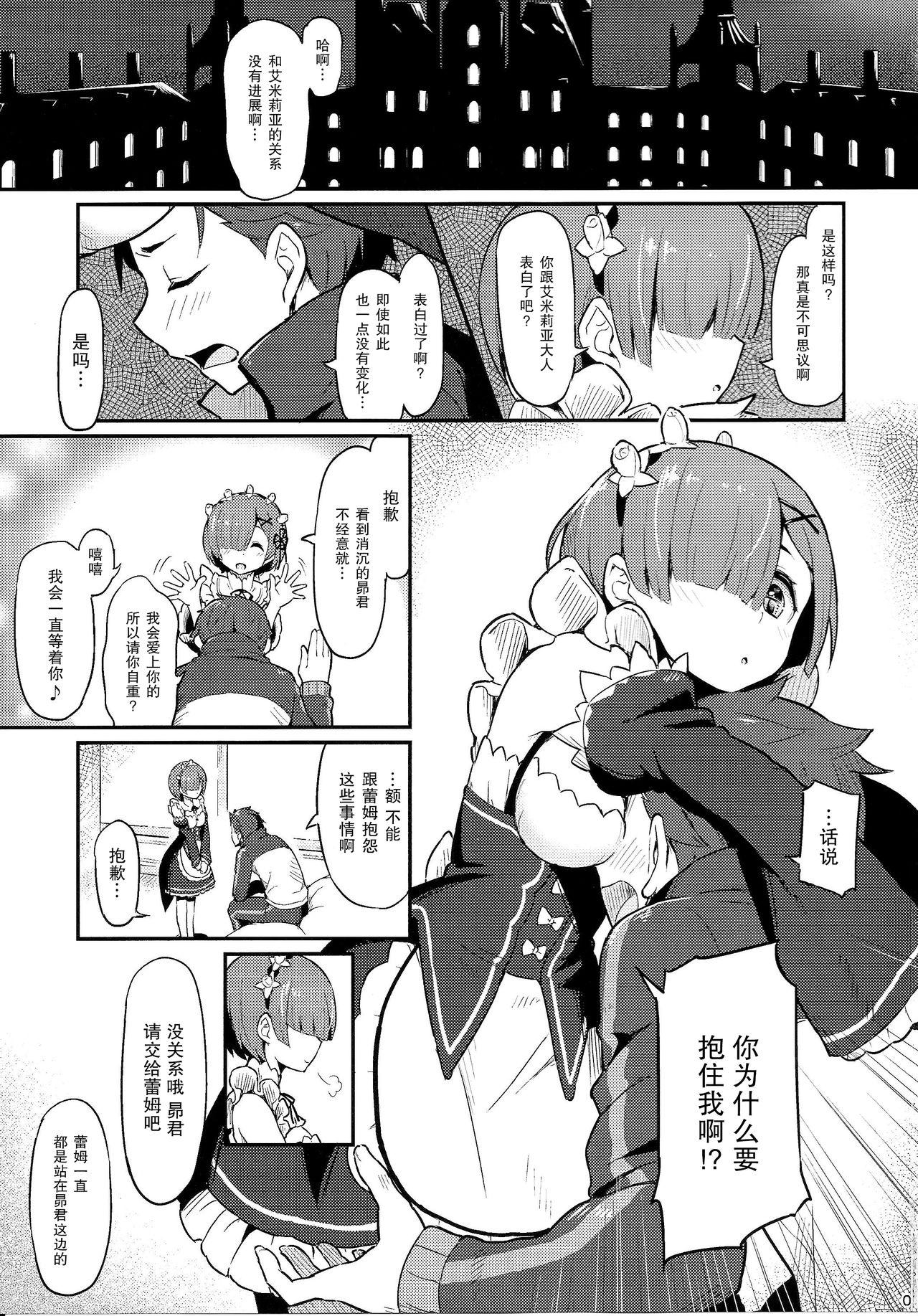 Rem no Emilia Kuttsuke Daisakusen 2